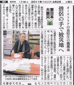 京都新聞に掲載されたインタビュー